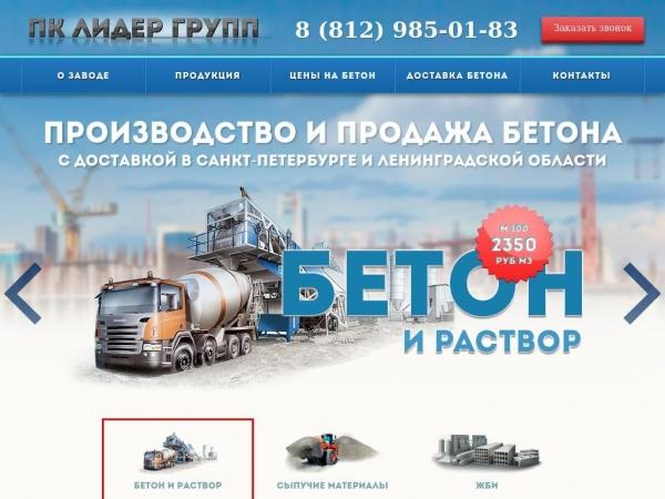 beton-titan-spb.ru