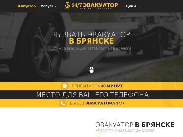 bryansk.glavtrak.ru