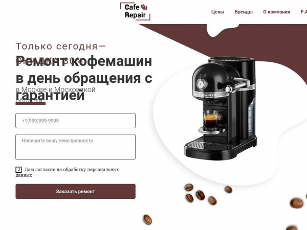cafe-repair.ru