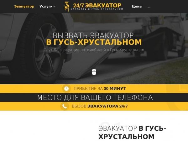 ghrustalnii.glavtrak.ru