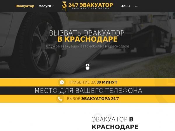 krasnodar.glavtrak.ru