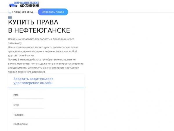 nugansk.fort-pravas.com