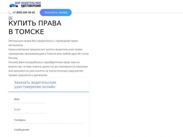 tomsk.fort-pravas.com