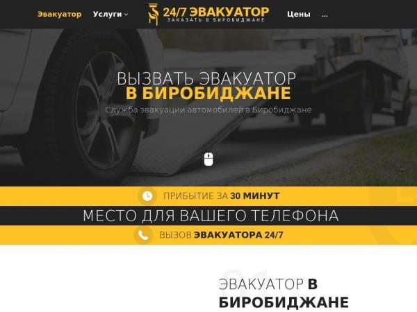 birobidzan.glavtrak.ru