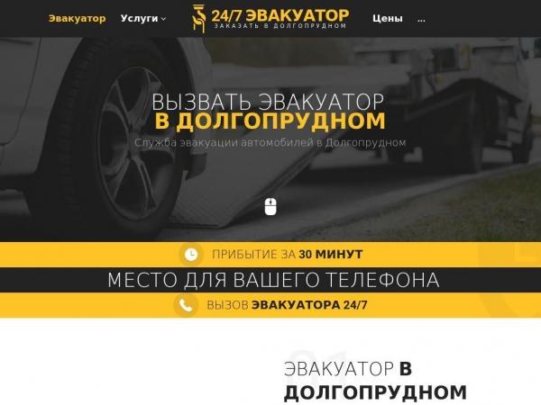 dolgoprudnii.glavtrak.ru