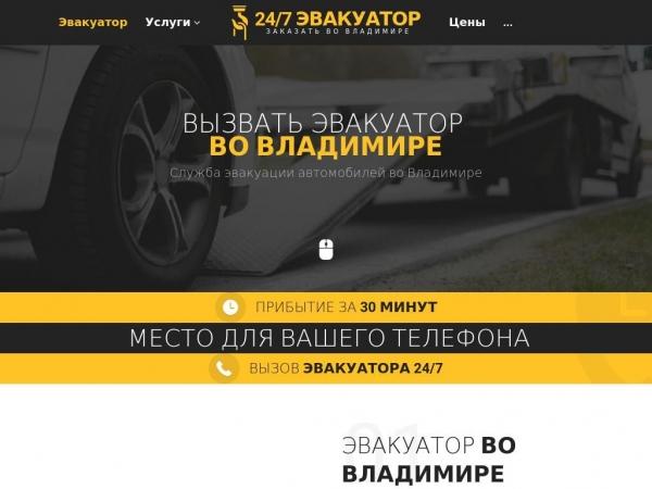 vladimir.glavtrak.ru